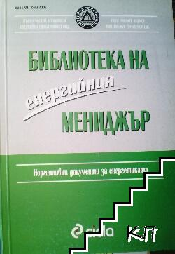 Библиотека на енергийния мениджър