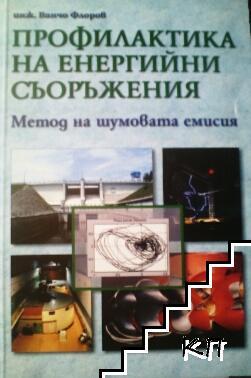 Профилактика на енергийни съоръжения