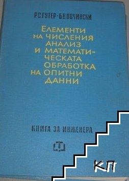 Елементи на числения анализ и математическата обработка на числени данни