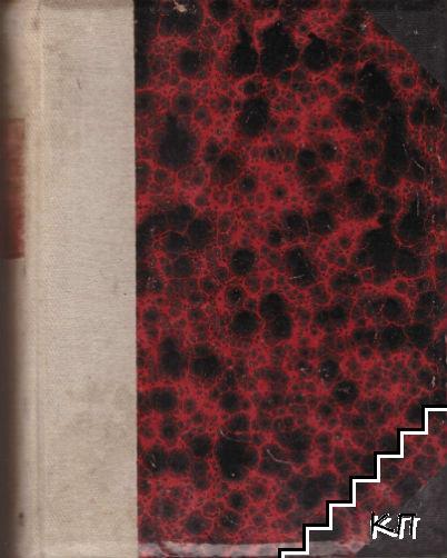 """Художествена библиотека """"Древна България"""". Книга 1-12, 14-24"""