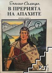 В прерията на Апахите. Книга 2
