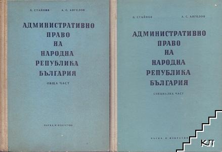 Административно право на Народна република България: Обща част / Специална част