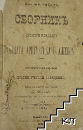 Сборникъ отъ примери и задавки къмъ общата аритметика и алгебра