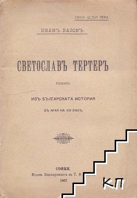 Светославъ Тертеръ