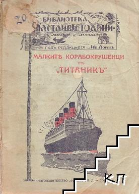 """Малките корабокрушенци отъ """"Титаникъ"""""""