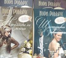 Сватбена агенция. Книга 1-4