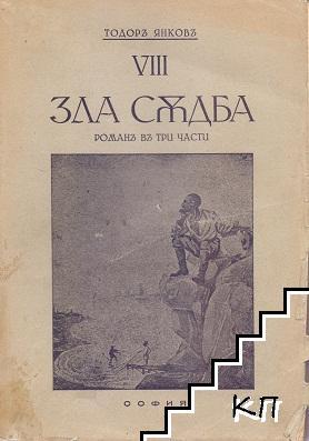 Съчинения въ тринадесет тома. Томъ 8: Зла съдба