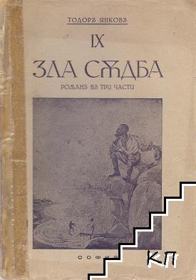Съчинения въ тринадесет тома. Томъ 9: Зла съдба