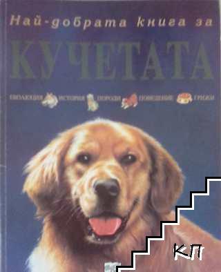 Най-добрата книга за кучетата
