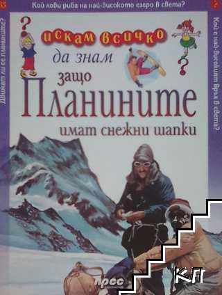 Искам всичко да знам. Книга 33: Защо планините имат снежни шапки