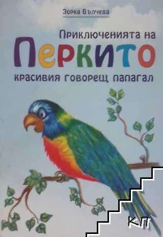 Приключенията на Перкито - красивият говорещ папагал и малкия безстрашен Чико