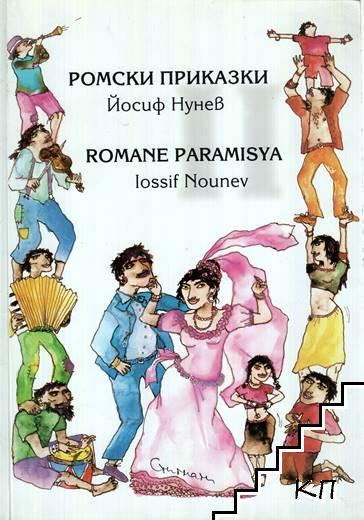 Ромски приказки / Romane Paramisya