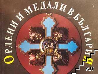 Ордени и медали в България