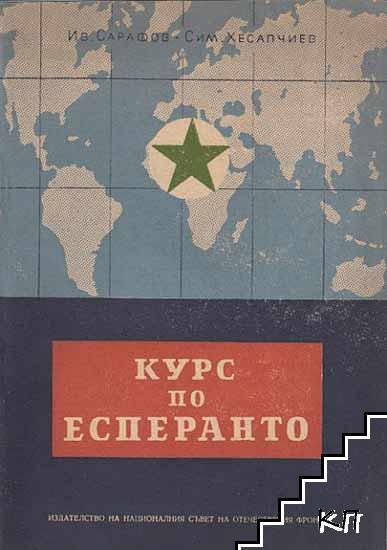 Курс по есперанто и читанка