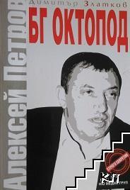 БГ октопод: Алексей Петров