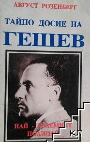 Тайно досие на Гешев
