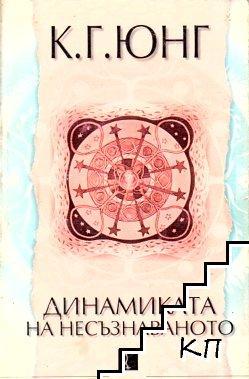 Динамиката на несъзнаваното
