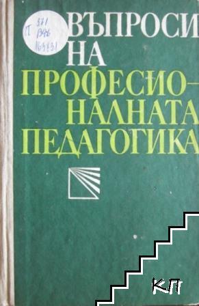 Въпроси на професионалната педагогика