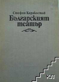 Българският театър: Средновековие. Ренесанс. Просвещение