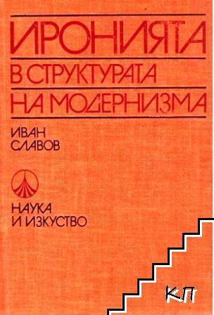 Иронията в структурата на Модернизма