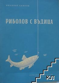 Риболов с въдица