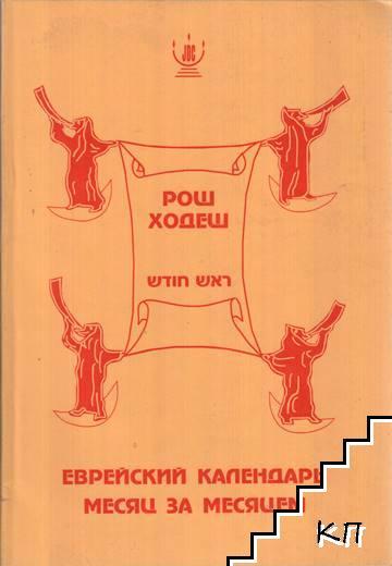 Рош Ходеш. Еврейский календарь. Месяц за месяцем