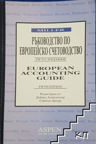 Ръководство по европейско счетоводство Милър