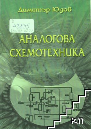 Аналогова схемотехника