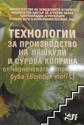 Технологии за производство на пашкули и сурова коприна от черничева копринена буба (Bombyx mori L)