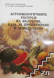 Агроекологичните ресурси на България, база за проектиране в земеделието