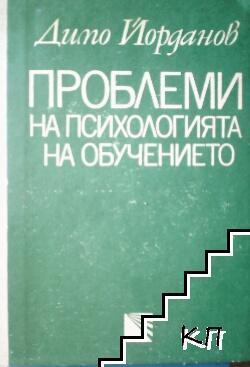 Проблеми на психологията на обучението