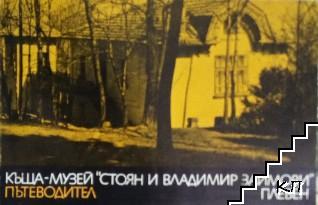 """Къща-музей """"Стоян и Владимир Заимови"""" - Плевен"""