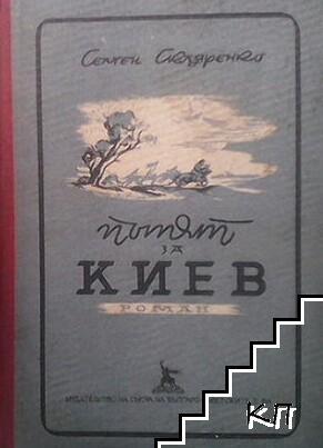 Пътят за Киев. Част 1