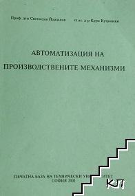 Автоматизация на производствените механизми