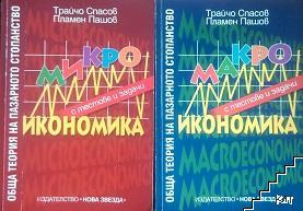 Обща теория на пазарното стопанство: Микроикономика / Обща теория на пазарното стопанство: Макроикономика