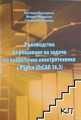 Ръководство за решаване на задачи по теоретична електротехника с PSpice (OrCAD 16.3)