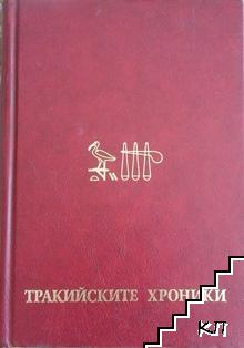 Тракийските хроники