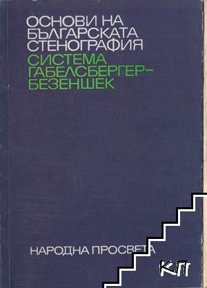 Основи на българската стенография: Система Габелсбергер-Безеншек