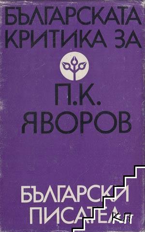 Българската критика за П. К. Яворов