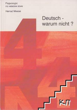 Deutsch - warum nisht? Teil 4 / Немски - защо не? Книга 4