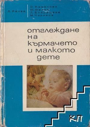 Отглеждане на кърмачето и малкото дете