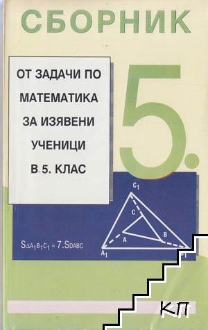 Сборник от задачи по математика за изявени ученици в 5. клас