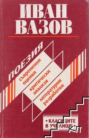 Класиците в училище: Иван Вазов. Поезия. Съвременни оценки, критически анализи и литературни разработки