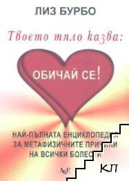 Твоето тяло казва: Обичай се!