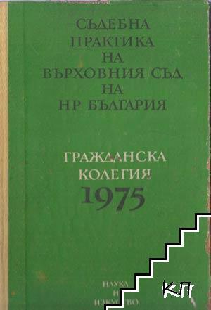 Съдебна практика на Върховния съд на НР България. Гражданска колегия 1975