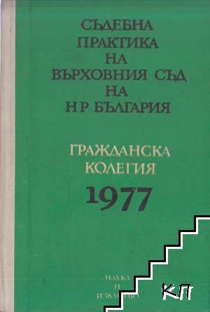 Съдебна практика на Върховния съд на НР България. Гражданска колегия 1977