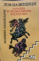 Лов на вещици: Западна и Средна Европа XVI-XVII век