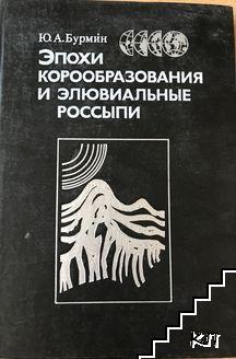 Эпохи корообразования и элювиальные россыпи