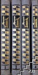 Сочинения в четырех томах. Том 1-4