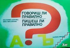 Говориш ли правилно? Пишеш ли правилно?